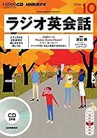 NHKCD ラジオ ラジオ英会話 2016年10月号 [雑誌] (語学CD)