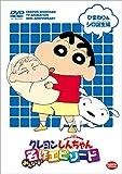 TVアニメ20周年記念 クレヨンしんちゃん みんなで選ぶ名作エピソード ひまわり&シロ誕生編[BCBA-4242][DVD]