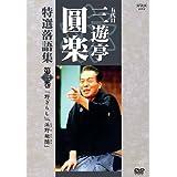 五代目 三遊亭圓楽 特選落語集 第3巻 [DVD]