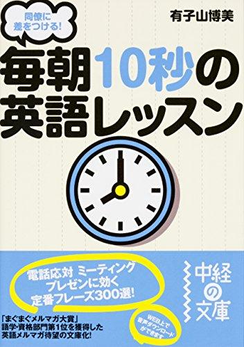 [有子山 博美]の同僚に差をつける! 毎朝10秒の英語レッスン (中経の文庫)
