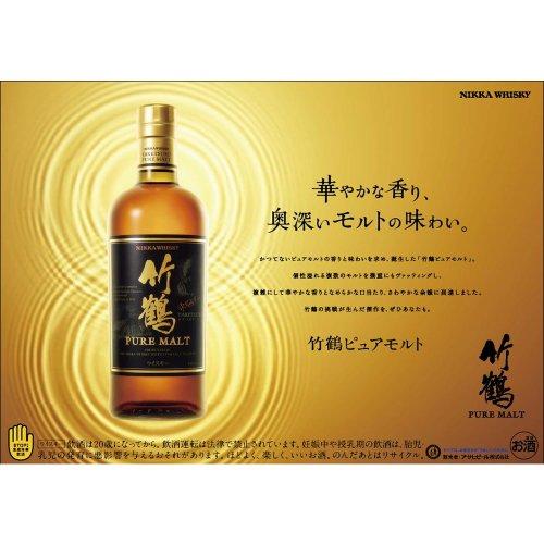 Asahi(アサヒ)『ニッカウヰスキー竹鶴ピュアモルト』