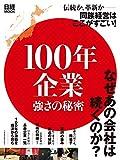 100年企業 強さの秘密 (日本経済新聞出版)