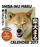 2017年 柴犬まる週めくり卓上カレンダー (カレンダー)