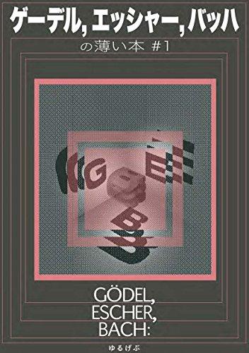 Thin book for Godel Escher Bach volume 1 (Japanese Edition)