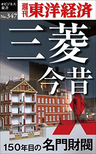三菱今昔 150年目の名門財閥―週刊東洋経済eビジネス新書No.347