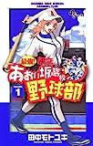 最強!都立あおい坂高校野球部(1) (少年サンデーコミックス)