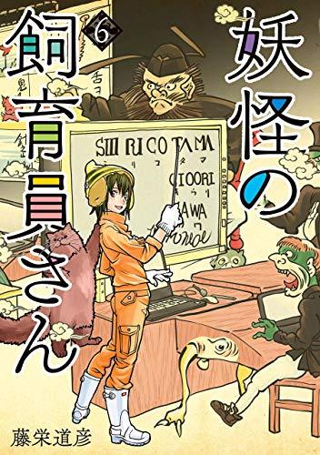 妖怪の飼育員さん 6巻: バンチコミックス