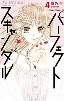 [菊乃杏]のパーフェクトスキャンダル(4) (フラワーコミックス)