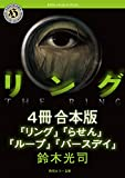 リングシリーズ【4冊 合本版】 『リング』~『バースデイ』 (角川ホラー文庫)