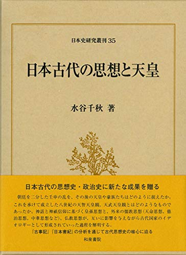 日本古代の思想と天皇 (日本史研究叢刊)