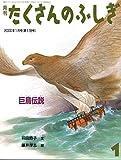 月刊たくさんのふしぎ 2000年01月号 巨鳥伝説
