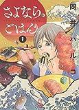 さよならごはん 1 (1巻) (思い出食堂コミックス)