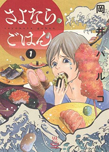 さよならごはん 1 (1巻) (思い出食堂コミックス)の詳細を見る