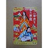 映画ムビチケ 十二単衣を着た悪魔 伊藤健太郎,三好彩花 番号通知のみ 08731