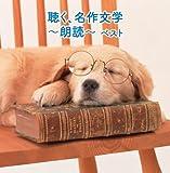 聴く、名作文学~朗読~ベスト キング・スーパー・ツイン・シリーズ 2018