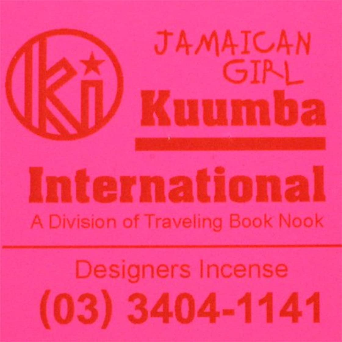 ジム帆ハントKUUMBA / クンバ『incense』(JAMAICAN GIRL) (Regular size)