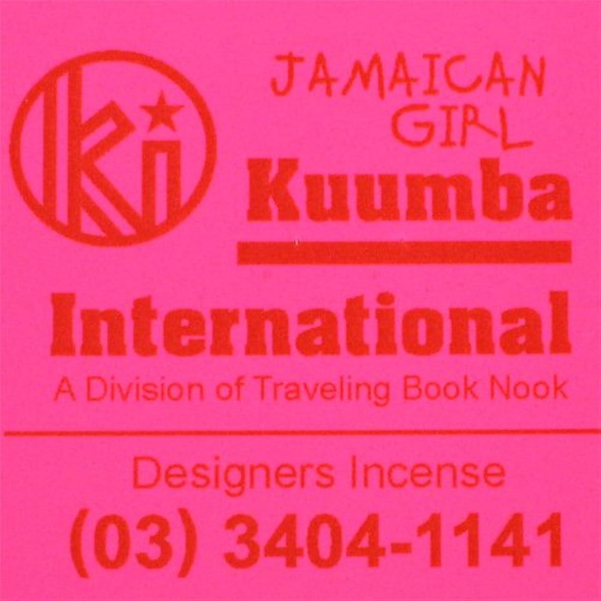 連合遺伝子気候の山KUUMBA / クンバ『incense』(JAMAICAN GIRL) (Regular size)