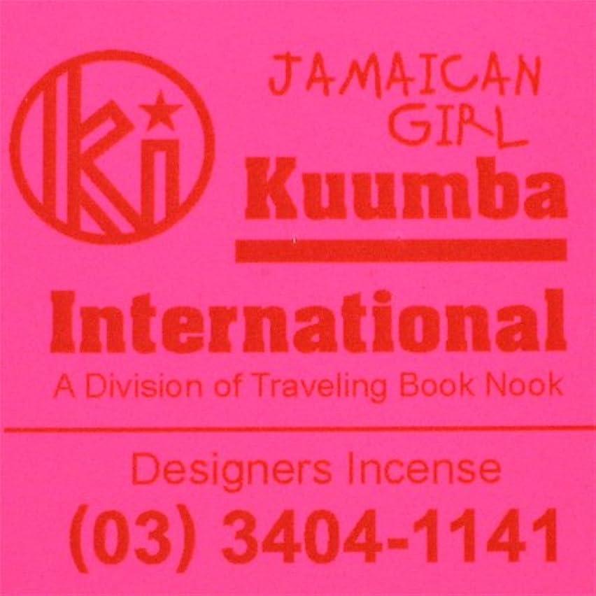 チェス甘やかすたくさんのKUUMBA / クンバ『incense』(JAMAICAN GIRL) (Regular size)