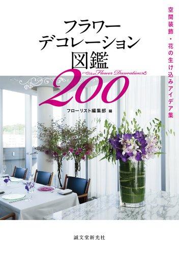 フラワーデコレーション図鑑200: 空間装飾・花の生け込みアイデア集