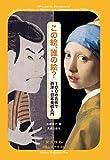 この絵、誰の絵? 100の名作で西洋・日本美術入門