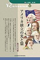 新・人と歴史 拡大版 23 アメリカ独立の光と翳