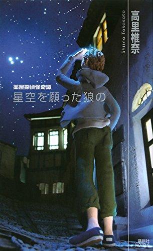 星空を願った狼の 薬屋探偵怪奇譚 (講談社ノベルス)
