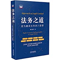 Legal way - to become an elite forensic eight lesson(Chinese Edition)