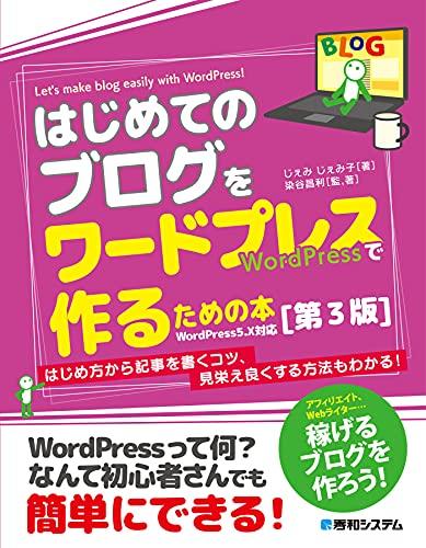 はじめてのブログをワードプレスで作るための本[第3版]