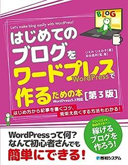 [じぇみじぇみ子, 染谷昌利]のはじめてのブログをワードプレスで作るための本[第3版]