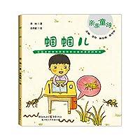 Kiss poetry Series 2: katydids(Chinese Edition)