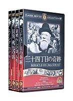 クリスマスを舞台にした名作洋画 (収納ケース付) セット [DVD]