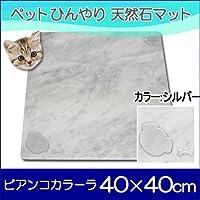 オシャレ大理石ペットひんやりマット可愛いワンコ(カラー:シルバー) 40×40cm peti charman