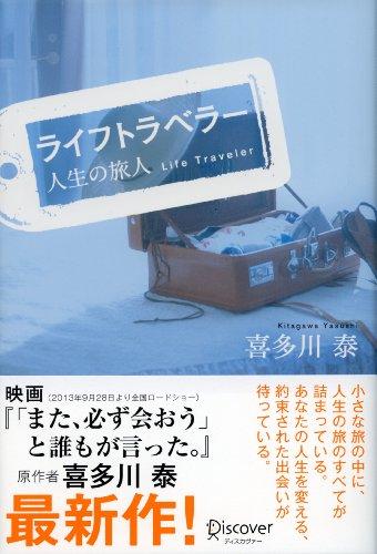 ライフトラベラー 人生の旅人 - 喜多川泰