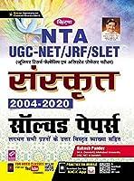 Kiran NTA UGC NET JRF SLET Sanskrit 2004-2020 Solved Papers(3297)