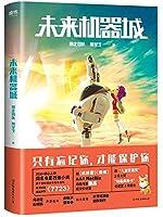 Next Gen (Chinese Edition)