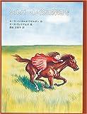 シルバー・レイクの岸辺で―インガルス一家の物語〈4〉 (世界傑作童話シリーズ)