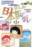 まんが日本昔ばなし〈第1巻〉