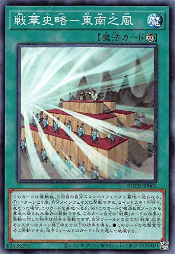 遊戯王 ROTD-JP060 戦華史略-東南之風 (日本語版 ノーマル) ライズ・オブ・ザ・デュエリスト