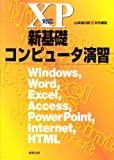 XP対応 新基礎コンピュータ演習―Windows、Word、Excel、Access、PowerPoint、Internet、HTML