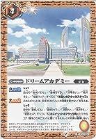 【バトルスピリッツ】ドリームアカデミー (C) (CB14-052) - [CB14]コラボブースター オールアイカツ!ドリームオンステージ