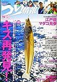 つり情報 2019年 7/15 号 [雑誌]