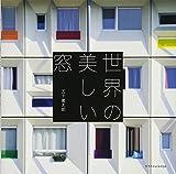 世界の美しい窓 / 五十嵐太郎