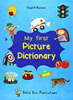 My First Picture Dictionary English-Russian : Over 1000 Words (2016) 2016
