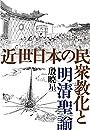 近世日本の民衆教化と明清聖諭