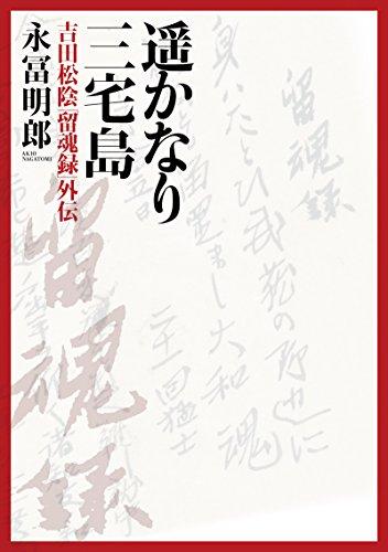 遥かなり三宅島 -吉田松陰「留魂録」外伝-