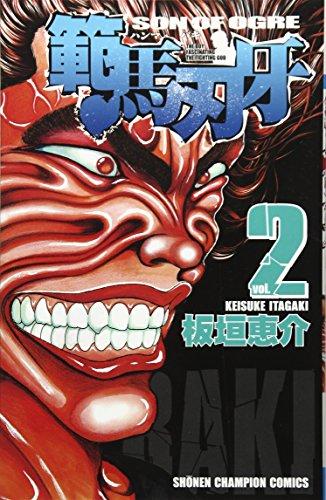 範馬刃牙 2 (少年チャンピオン・コミックス)