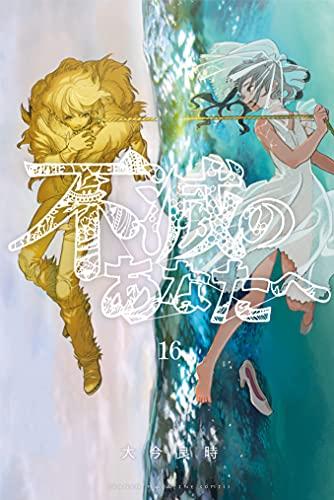 不滅のあなたへ(16) (週刊少年マガジンコミックス)