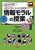 コミュニケーション力が育つ情報モラルの授業