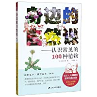 Nature Lessons Around Us: 100 Familiar Plants (Chinese Edition)