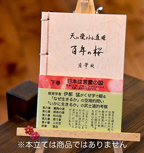 天に愛される道理「百年の桜」直筆版 下巻の詳細を見る